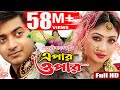 Epar Opar | Bangla Movie Full Hd | Bappy | Achol | Elius Kanchon | Sis Media video