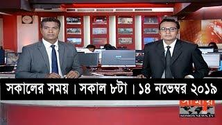 সকালের সময় | সকাল ৮টা | ১৪ নভেম্বর ২০১৯ | Somoy tv bulletin 8am | Latest Bangladesh News