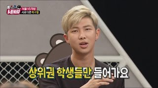 [World Changing Quiz Show] 세바퀴 - Rap Monster take courses at a preparatory school   20151016