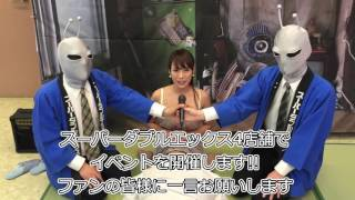 高瀬杏さんインタビュー!!リアル一番くじ四畳半イベント 高橋杏優 検索動画 6