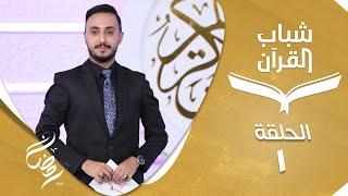 شباب القرآن   الحلقة 1