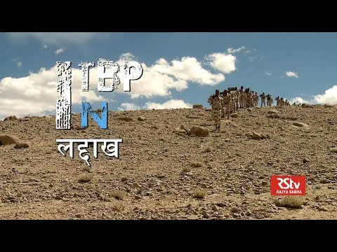 NATIONAL SECURITY | ITBP in Ladakh (Hindi)