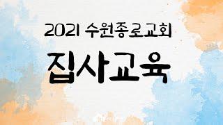2021년 01월 13일 집사교육