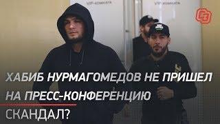 Хабиб Нурмагомедов не пришел на пресс-конференцию. Скандал?
