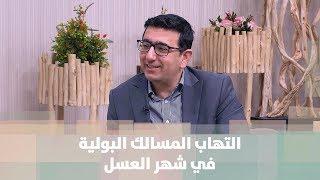 التهاب المسالك البولية في شهر العسل - د. يمان التل