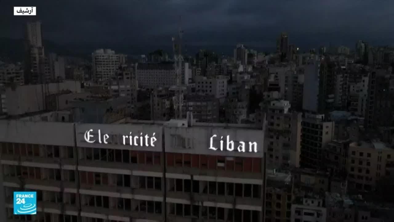 مؤسسة كهرباء لبنان تحذر من إغراق البلاد في الظلام بنهاية سبتمبر  - نشر قبل 4 ساعة