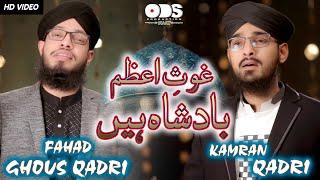 NEW SPECIAL MANQABAT-- GHOUS-E-AZAM BADSHAH HAIN-- {2019} HAFIZ FAHAD GHOUS QADRI & KAMRAN QADRI...
