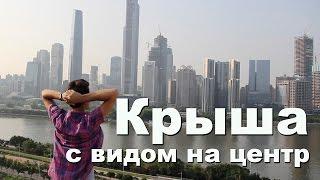 Крыша с видом на центр города в Гуанчжоу(Моя группа в ВК: https://vk.com/ziyouren Новостной портал о Китае ЭКД: http://ekd.me/ Крыша 1 выпуск: https://www.youtube.com/watch?v=naCT_S_AR7A..., 2015-04-21T16:03:03.000Z)