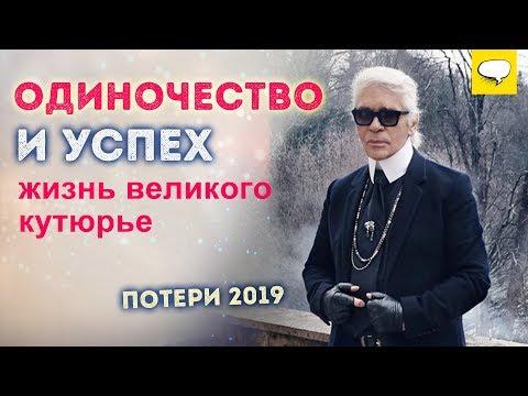 Карл Лагерфельд Биография | Карл Лагерфельд умер | Карл Лагерфельд Советы