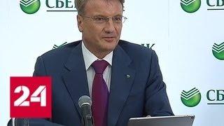 Смотреть видео На волне рекордной прибыли: о планах и рисках Сбербанка - Россия 24 онлайн