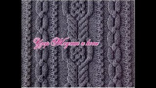 Вязание жгутов. Узор жгуты спицами №013. Pattern knitted №013