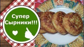 Сырники ОЧЕНЬ ВКУСНЫЕ! Быстрый рецепт!