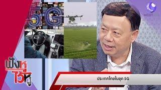 ประเทศไทยในยุค 5G เผย..อาชีพเสี่ยงตกงาน (27ก.ย.62) ฟังหูไว้หู | 9 MCOT HD