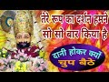 द न ह कर क य च प ब ठ Most Popular Shyam Bhajan New Bhajan Naresh Music mp3