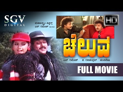 Crazy star Ravichandran Kannada Movies | Chelluva Kannada Full Movie