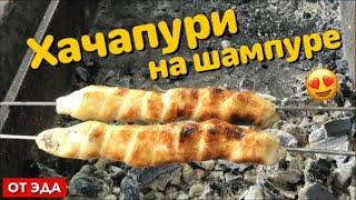 Рецепт хачапури на мангале Сыр в тесте на костре быстрое и простое приготовление дома секрет Эда