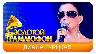Диана Гурцкая   - Ты здесь (Live, 2015)