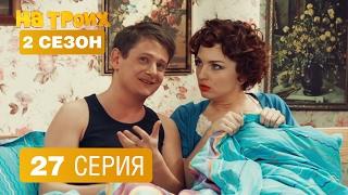 На троих - 27 серия - 2 сезон