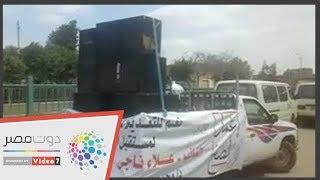 سيارات تجوب شورع منشأة القناطر تدعو للمشاركة بالاستفتاء