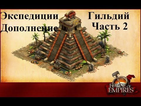 Forge of Empires. Выпуск третий (дополнение)