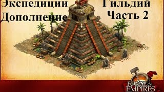Forge of Empires. Выпуск 3 (Экспедиция гильдии, дополнение)
