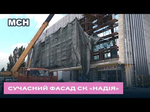 TPK MAPT: В СК «Надія» почали заміну вікон на фасадній частині будівлі