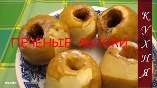 Запекать яблоки / Печёные яблоки / EASY Baked Apples Recipe / How to Make Classic Baked Apples