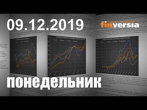 Новости экономики Финансовый прогноз (прогноз на сегодня) 09.12.2019