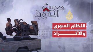 حديث الثورة- لماذا اصطدم النظام السوري والأكراد في الحسكة؟