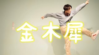【たっくん(弟)】金木犀  踊ってみた【オリジナル振付】