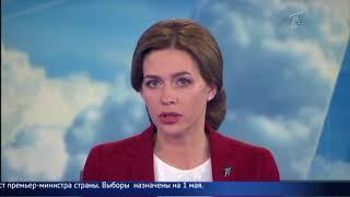 Главные новости. Выпуск от 30.04.2018