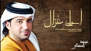 عيضه المنهالي أحلى غزال (حصرياً) | 2016
