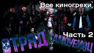 """Все киногрехи и киноляпы фильма """"Отряд самоубийц"""", Часть 2"""