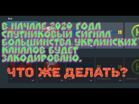 Украинские каналы закодируют. Что делать? Установите Sweet.tv