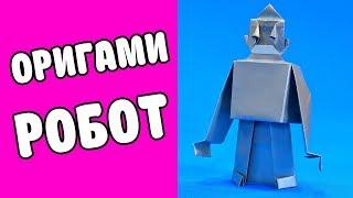 ОРИГАМИ Робот Человечек из бумаги ❀ Движущиеся поделки своими руками