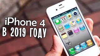 стоит ли брать iPhone 4 в 2019 году? Обзор и честное мнение!