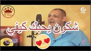 Cheikh Nani 2018 ( Chkoun Yhabek Kifi ) ♥ قنبلة ♥ أغنية لجميع العشاق ♥