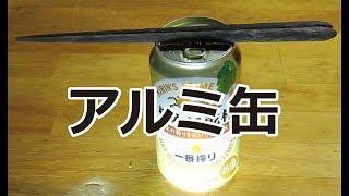 アルミ缶で簡単工作:ビールの空き缶からタンブラーを作っていきます。...
