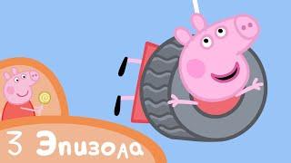 Мультфильмы Серия - Свинка Пеппа - Игры на свежем воздухе - Сборник (3 эпизода)