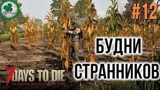 7 Days to Die (Alpha 15.2 (b8)) | ВЕРСТАК, МАГАЗИН ИНСТРУМЕНТОВ, ПРОМЫШЛЕННЫЙ ГОРОД #12(, 2017-04-15T12:00:07.000Z)