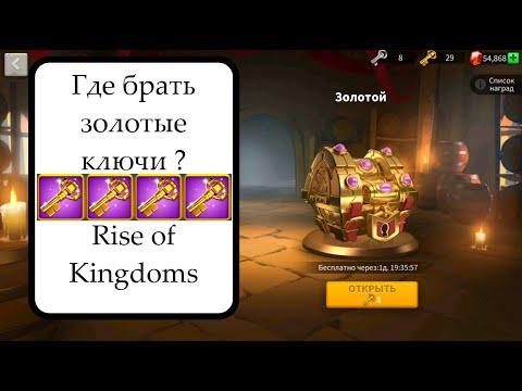 Где брать золотые ключи Rise Of Kingdoms