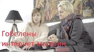 видео Интернет магазин Бельгийский и французский гобелен в наличии в Москве