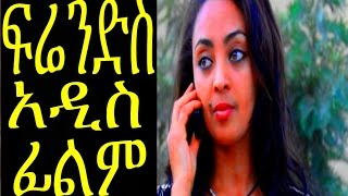 Friends - Ethiopian Movie
