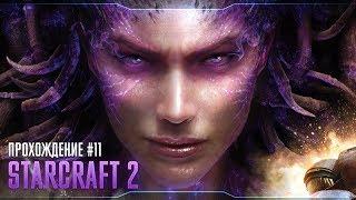 STARCRAFT 2 - Сюжетные миссии зергов #11