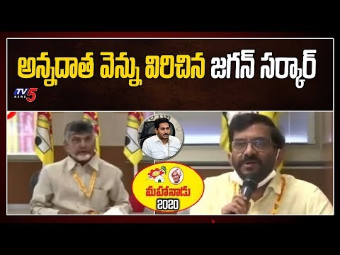 TDP Leader Somireddy Comments on YS Jagan Govt | TCP Mahanadu 2020 | Chandrababu | TV5 News teluguvoice