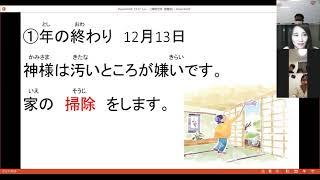 特定技能1号 登録支援機構 日本人との交流、日本文化学習 イベント