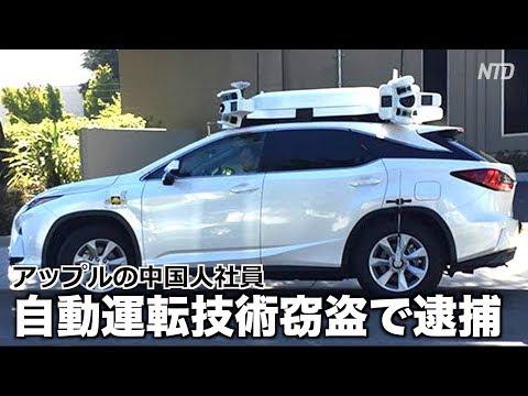 アップルの中国人社員、自動運転技術窃盗で逮捕 2018年に続き2人目