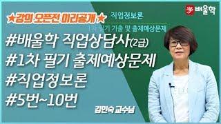 ★선 공개 [직업상담사2급] 필기 예상문제 풀이│3과목…