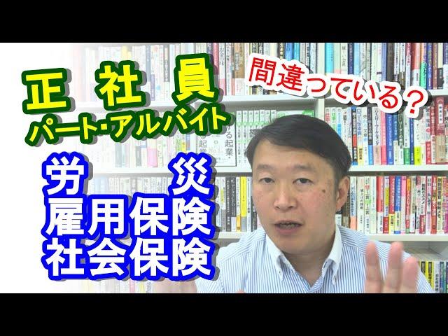 >【モヤモヤ解消!】正社員・パート・アルバイトと保険