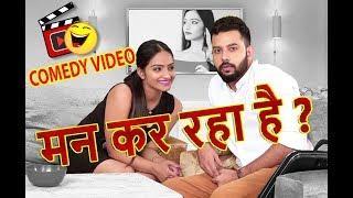 मन कर रहा है? Demand Of Wife   Husband wife jokes in Hindi   Maha Mazza